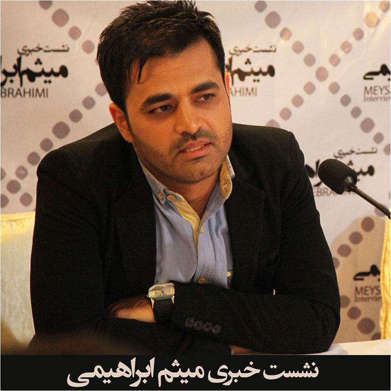 اولین نشست خبری میثم ابراهیمی